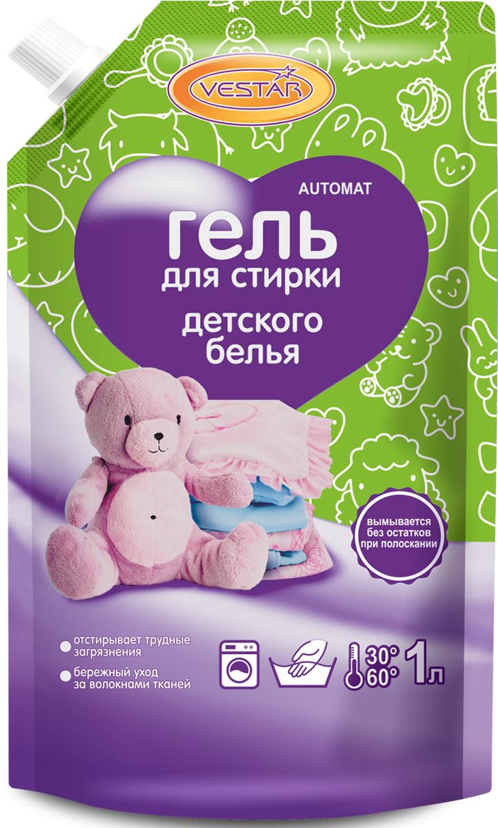 Гель для стирки детских вещей Vestar, 1 л мягкий гель для стирки детских вещей и пеленок babyline 1 5 л