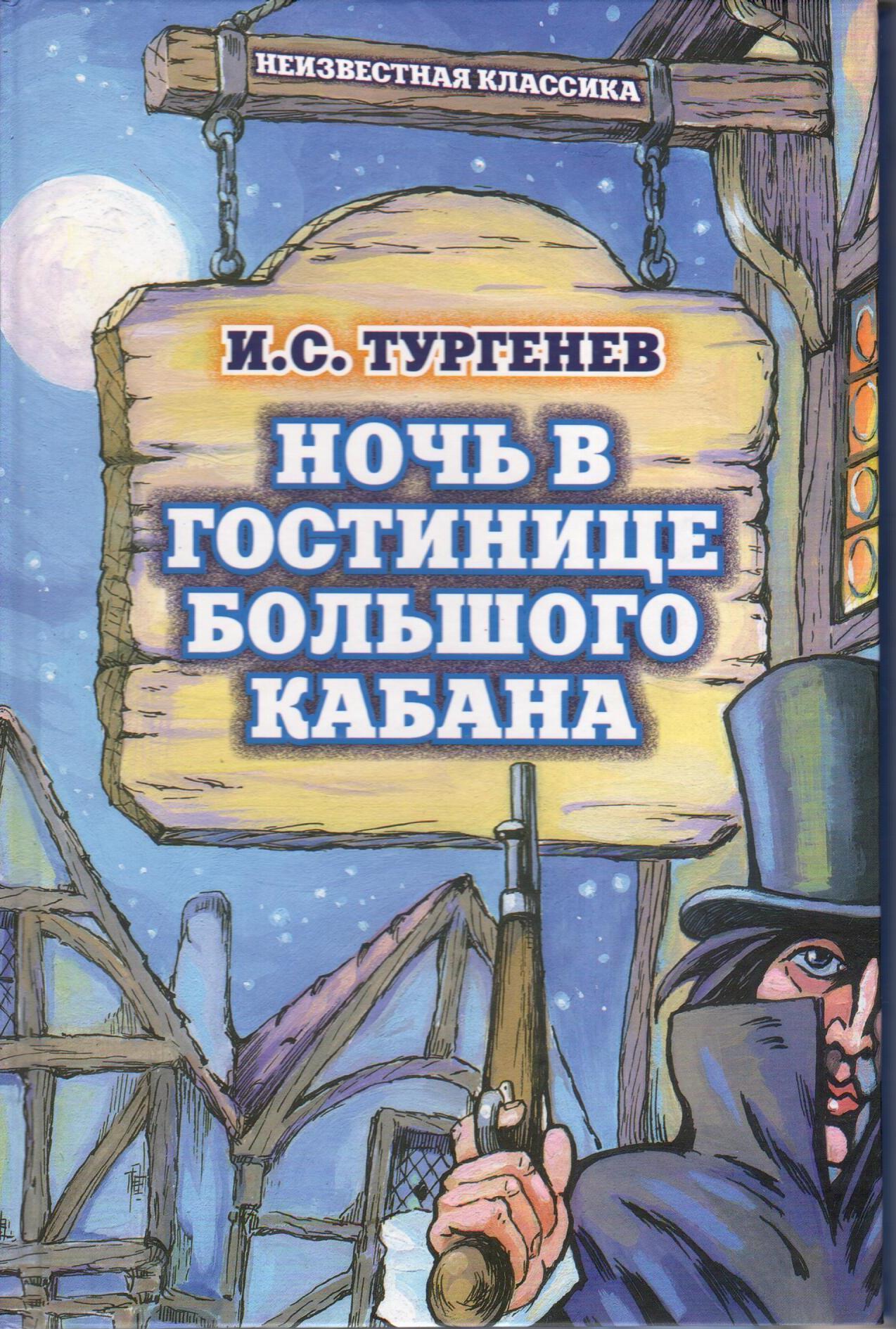 И. С. Тургенев Ночь в гостинице Большого кабана