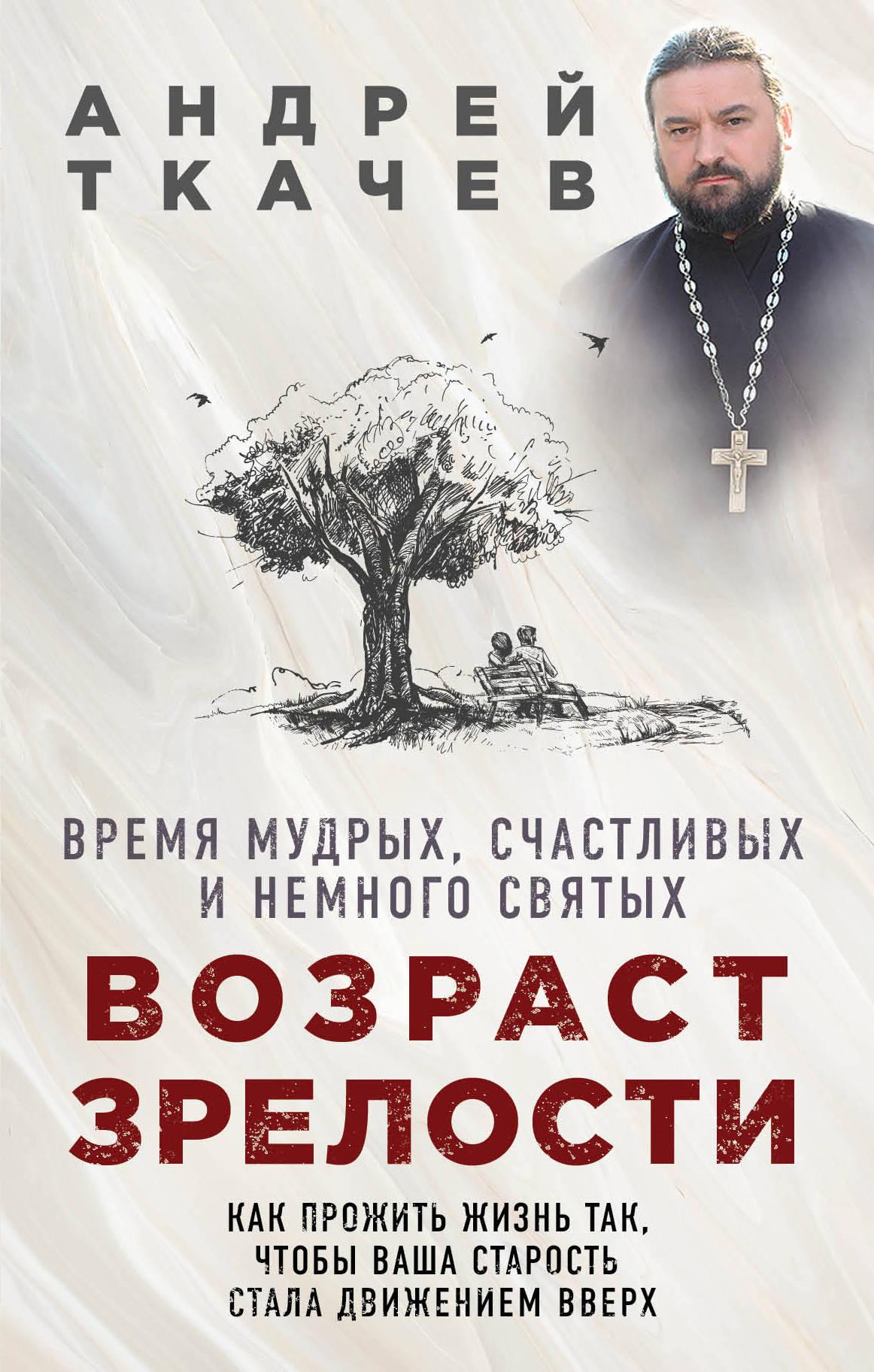 Андрей Ткачев Возраст зрелости. Время мудрых, счастливых и немного святых цена