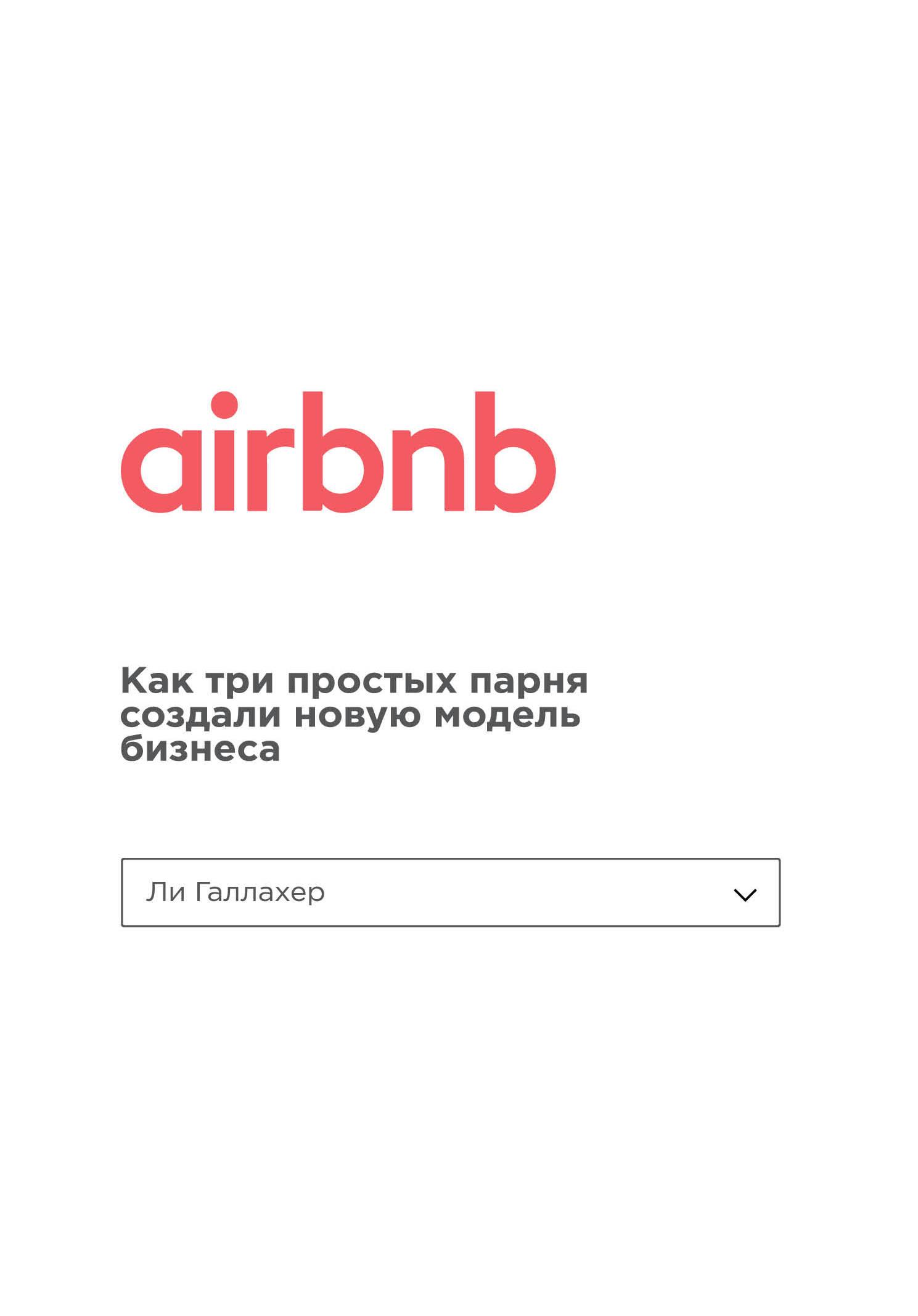 Ли Галлахер. Airbnb. Как три простых парня создали новую модель бизнеса