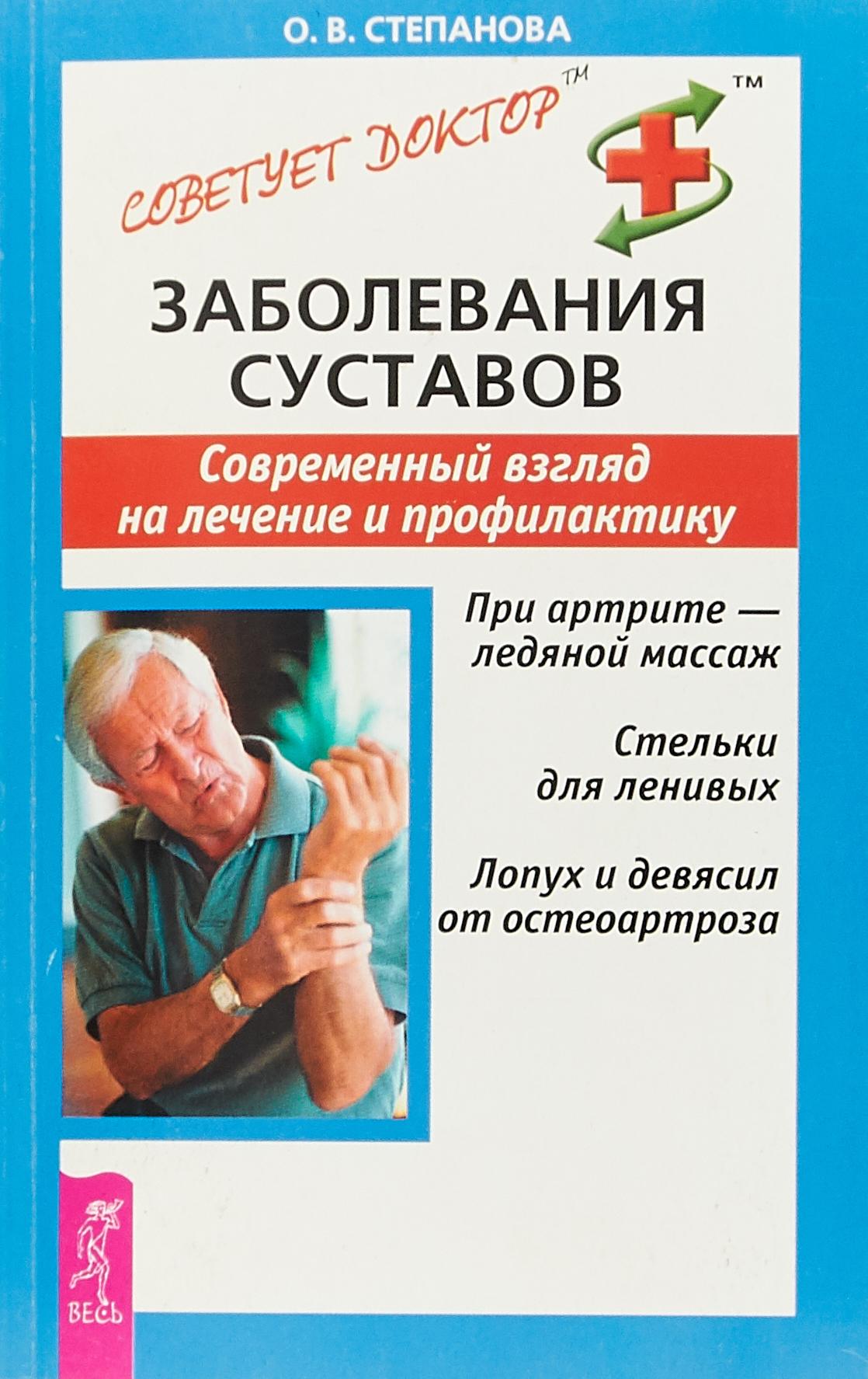 О. В. Степанова Заболевания суставов. Современный взгляд на лечение и профилактику современный взгляд на эволюцию