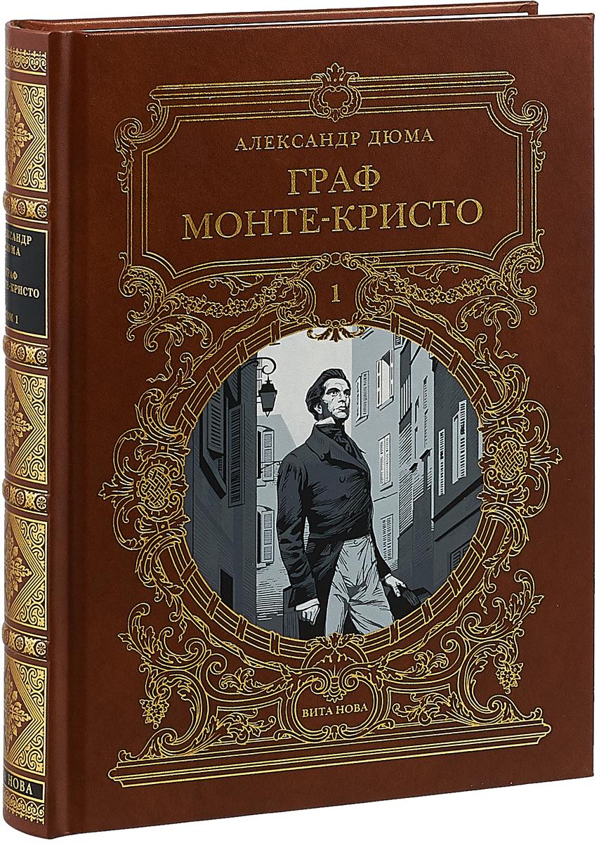 Александр Дюма Граф Монте-Кристо. Роман в трех томах. Том 1