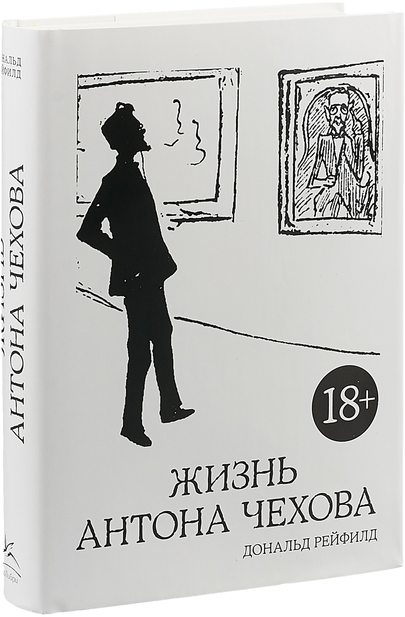 Дональд Рейфилд Жизнь Антона Чехова