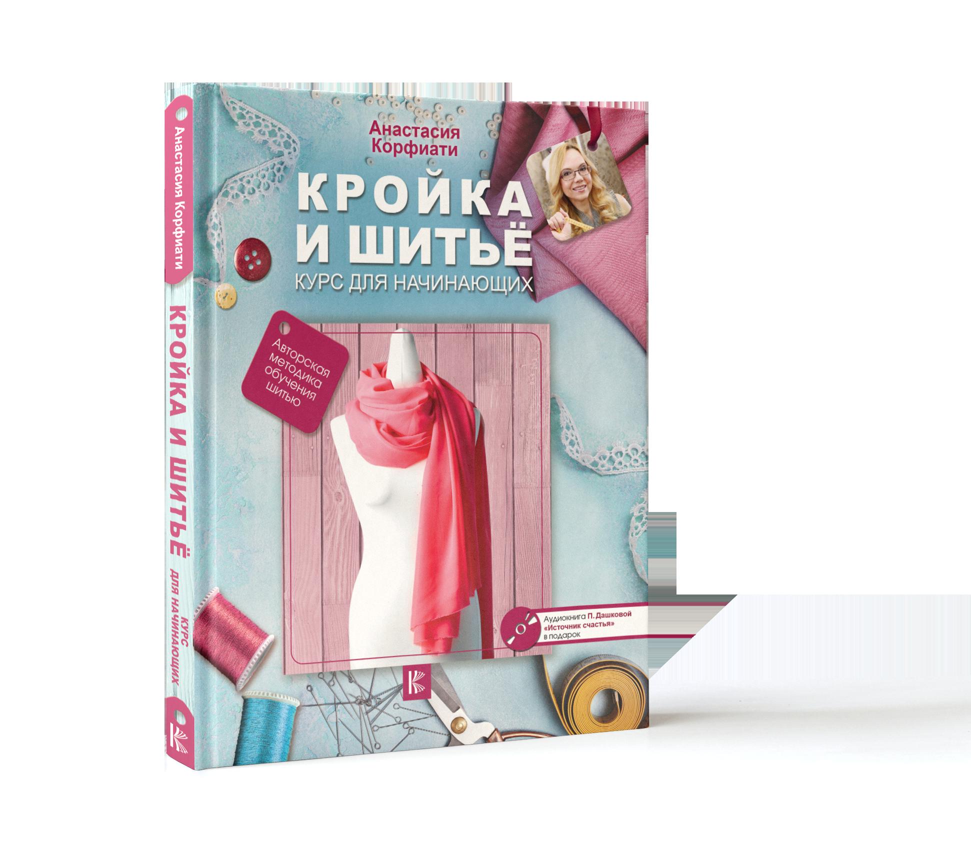 цена Анастасия Корфиати Кройка и шитье. Курс для начинающих онлайн в 2017 году