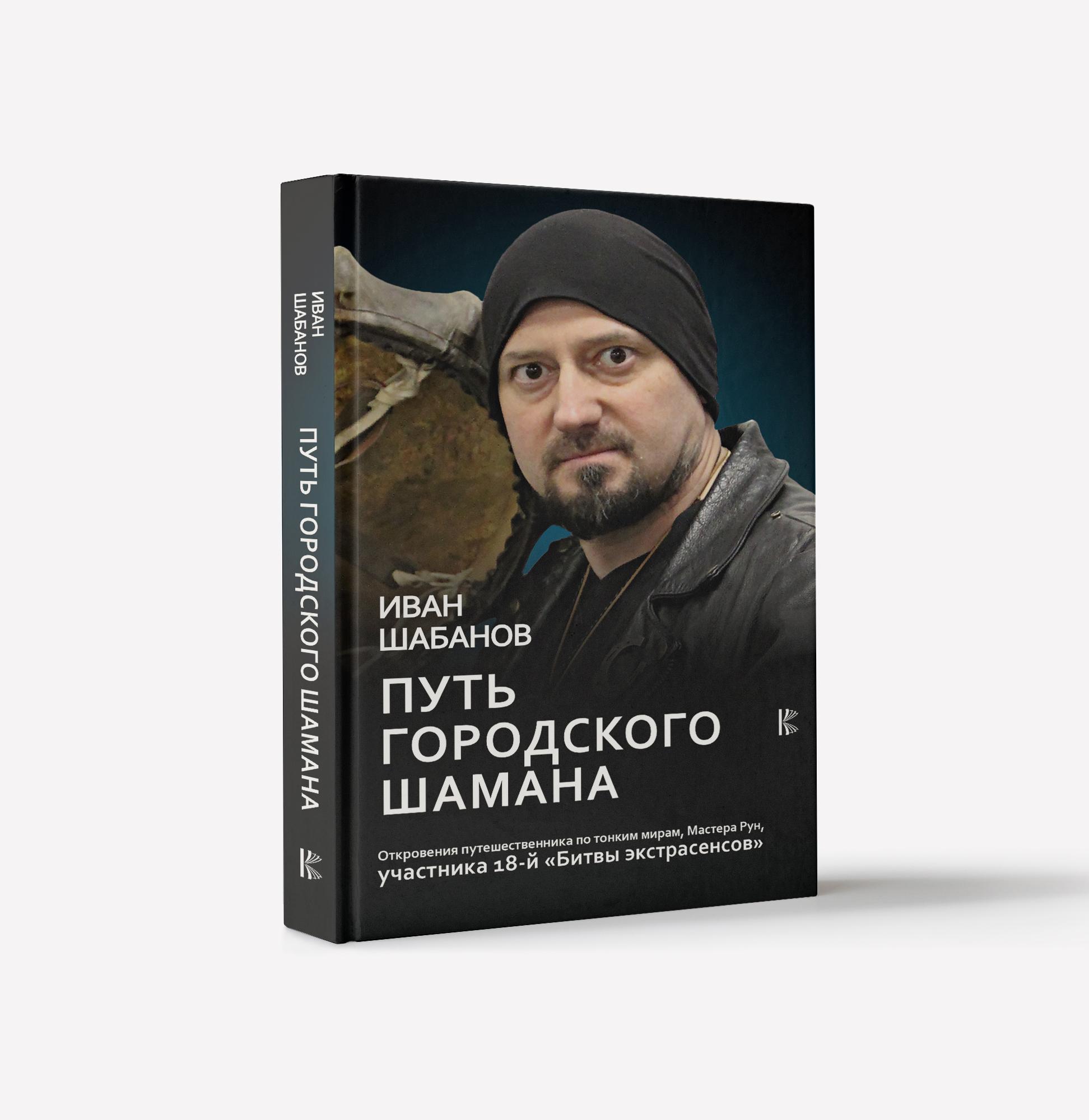Иван Шабанов. Путь городского шамана