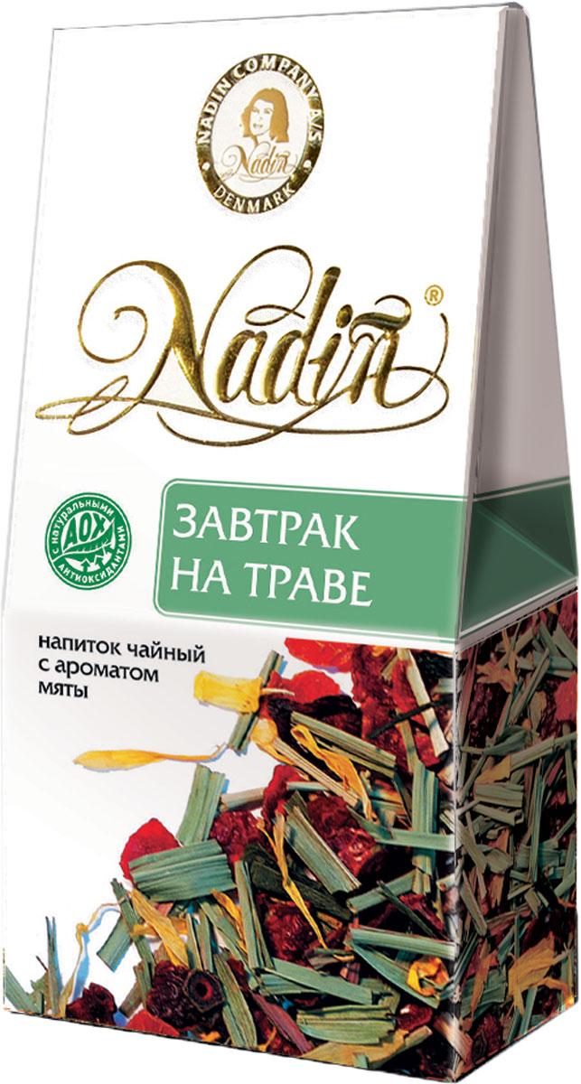 Nadin Завтрак на траве напиток чайный травяной, 50 г алтэя чайный напиток травяной чай лесной 80 г
