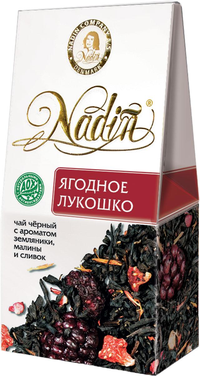 Nadin Ягодное лукошко чай черный листовой, 50 г nadin счастья в новом году чай черный листовой 50 г