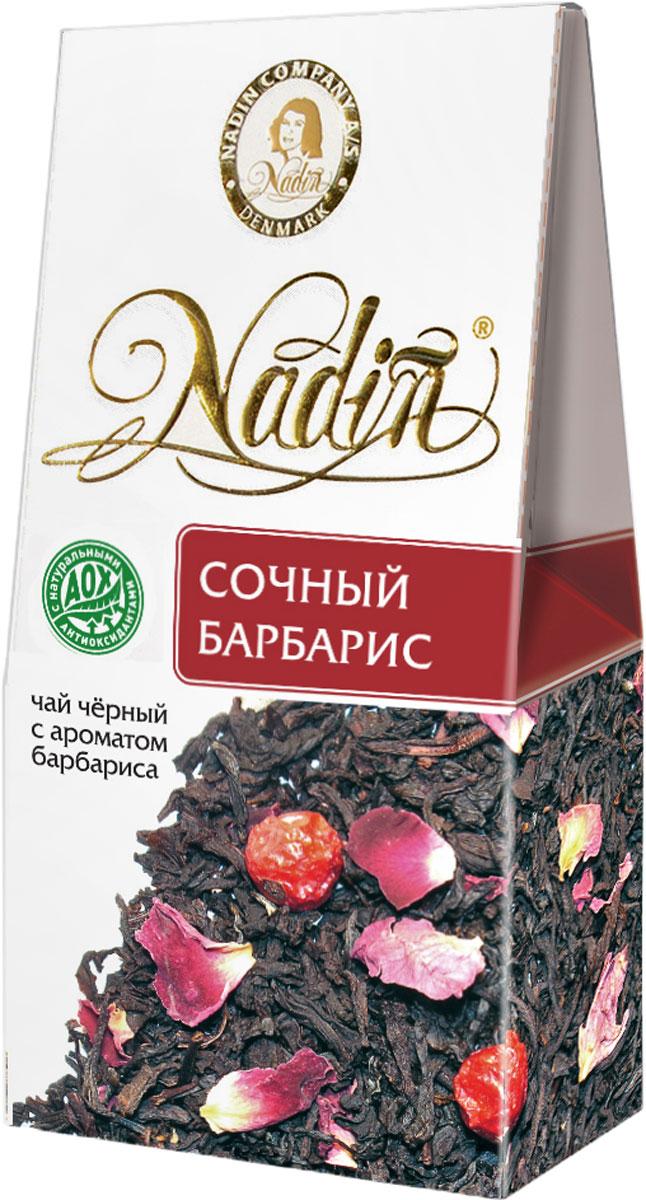 Nadin Сочный барбарис чай черный листовой, 50 г nadin сочный барбарис чай черный листовой 50 г