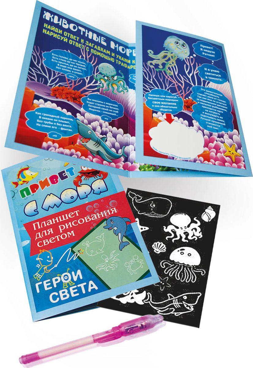 Герои Света Планшет для рисования Привет с моря Мини планшет мини привет с моря а5