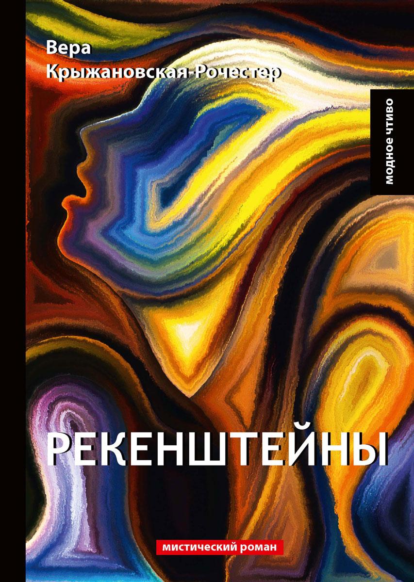 Вера Крыжановская-Рочестер Рекенштейны вера ивановна крыжановская рочестер мертвая петля