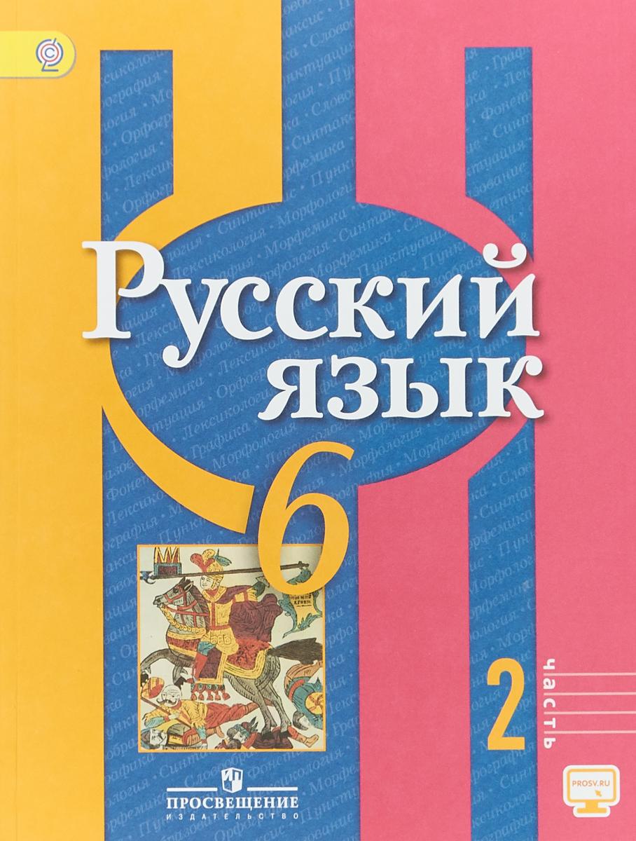 Л. М. Рыбченкова Русский язык. 6 класс. Учебник. В 2 частях. Часть 2