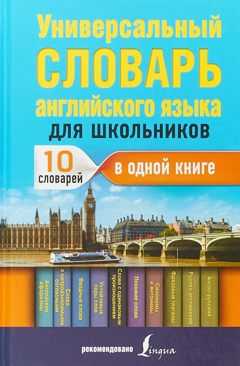 В. А. Державина Универсальный словарь английского языка для школьников. 10 словарей в одной книге