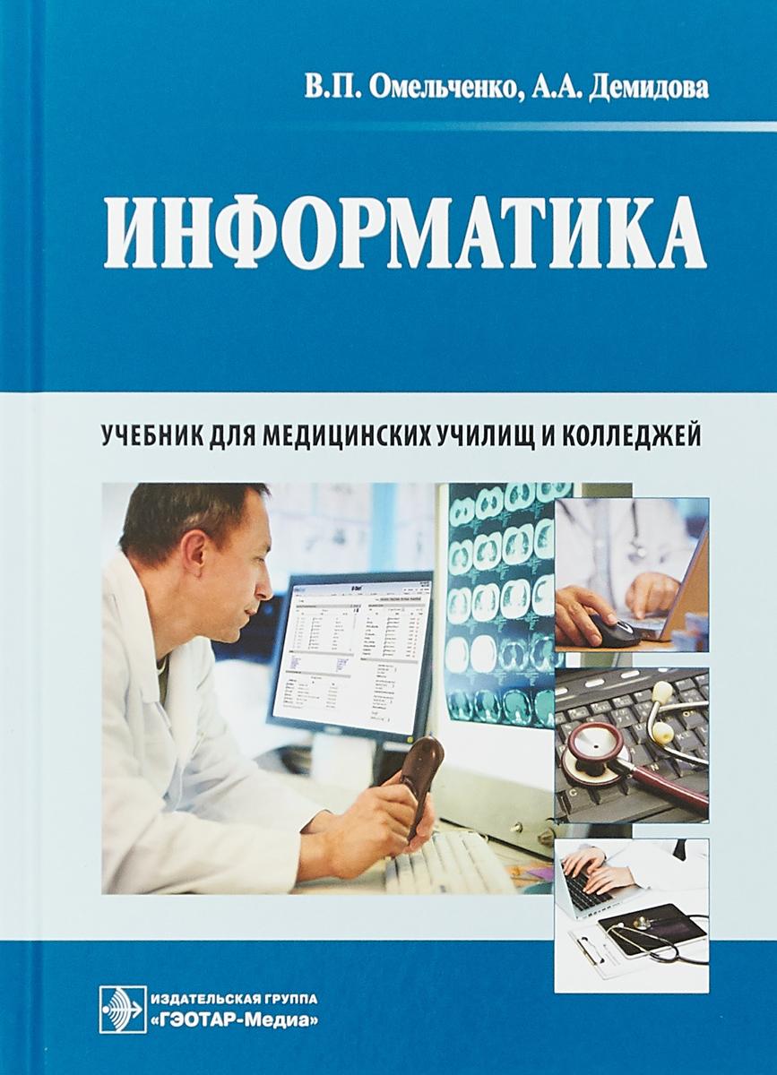 В.П. Омельченко. А. А. Демидова Информатика. Учебник для медицинских училищ и колледжей цена 2017