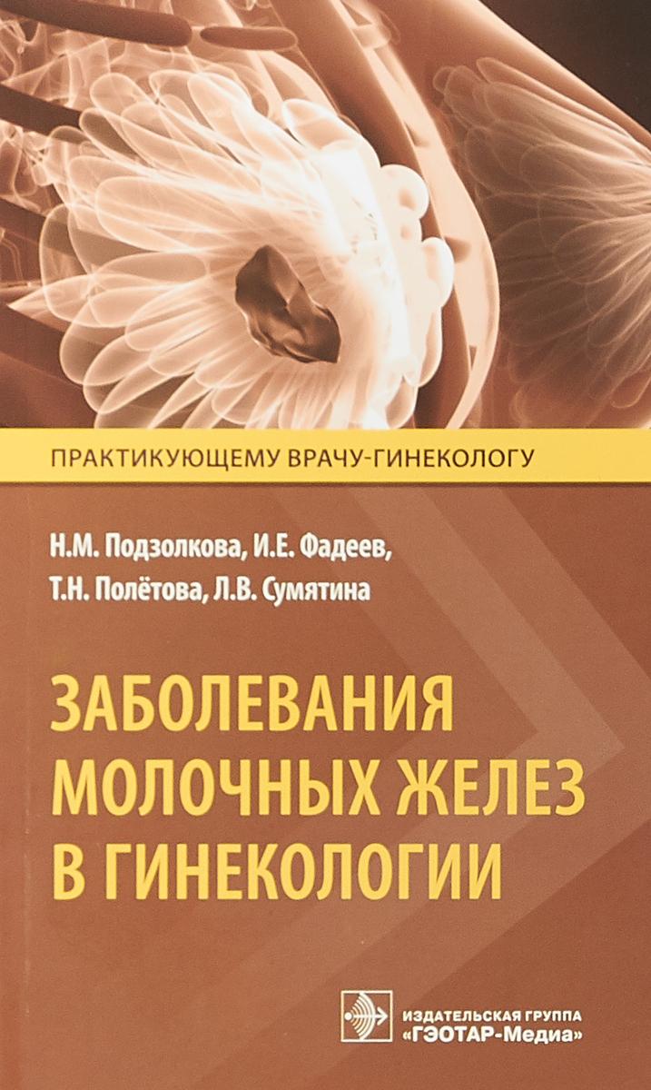 Н.М. Подзолкова, И. Е. Фадеев, Т. Н. Полетова, Л. В. Сумятина Заболевания молочных желез в гинекологии куликов е загадаев а непальпируемые опухоли молочных желез