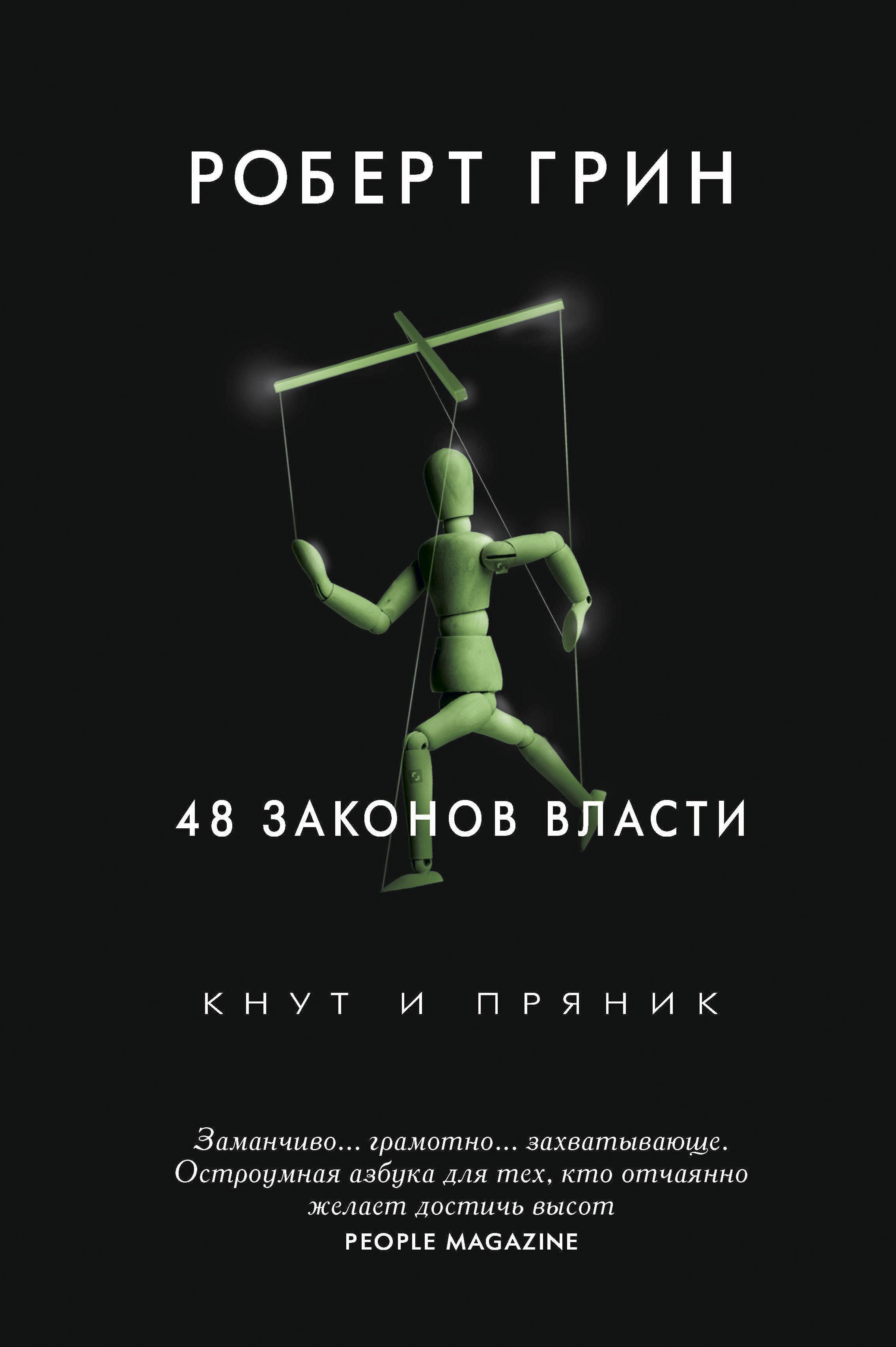 Книга 48 законов власти. Грин Р.