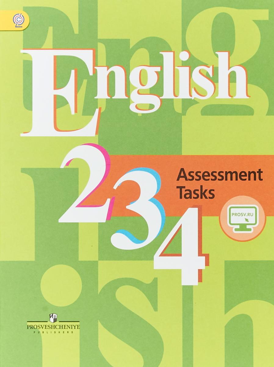 В. П. Кузовлев, Э. Ш. Перегудова, Н. М. Лапа English 2-4: Assessment Tasks / Английский язык. 2-4 классы. Контрольные задания