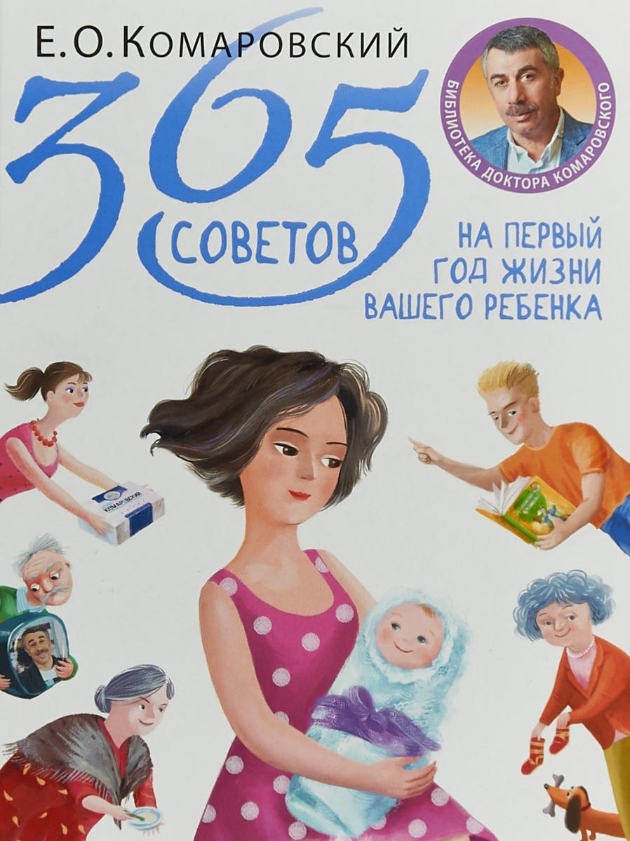 Е. О. Комаровский 365 советов на первый год жизни вашего ребенка