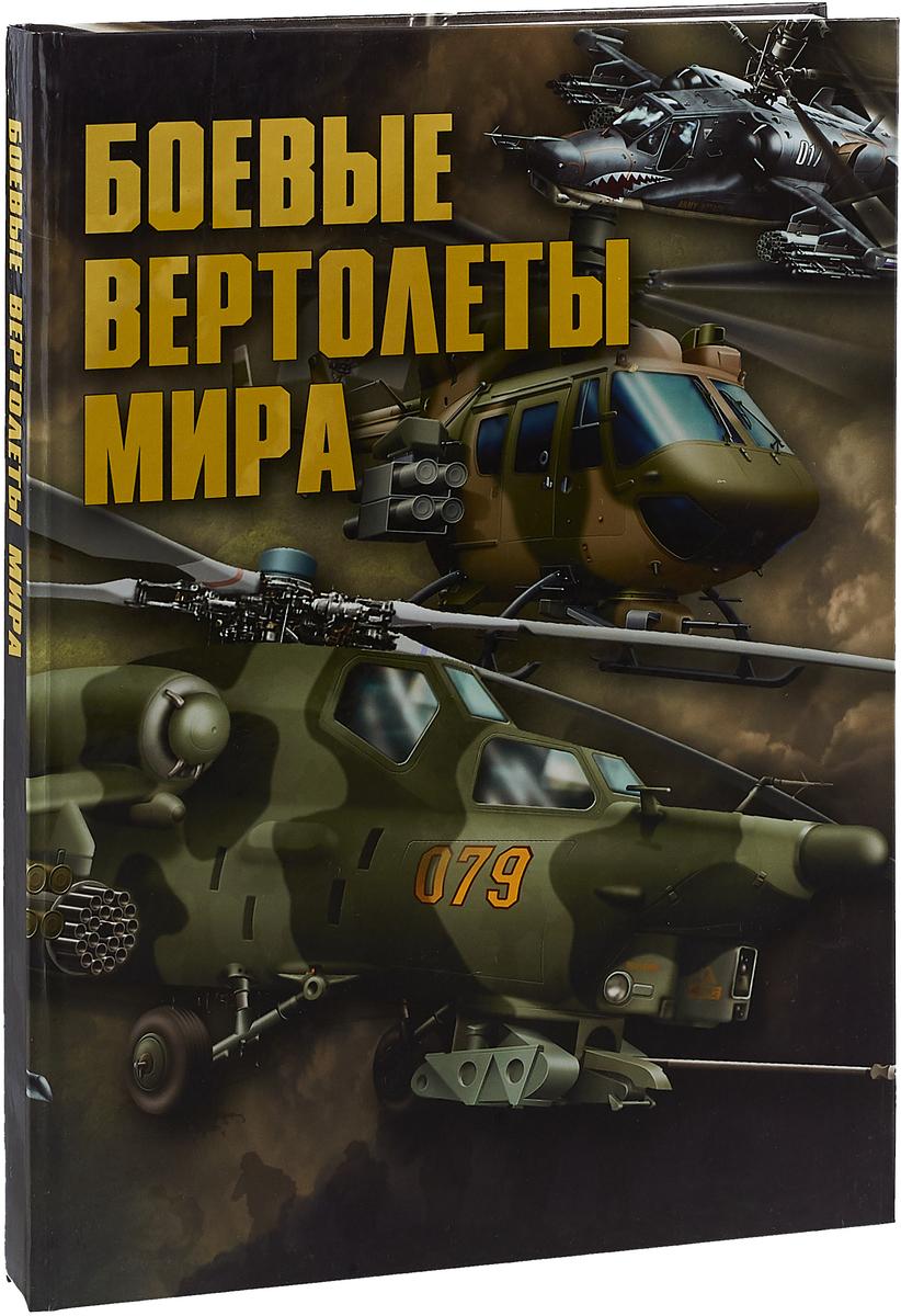 В. В. Ликсо Боевые вертолеты мира в н шунков в в ликсо боевые вертолеты мира