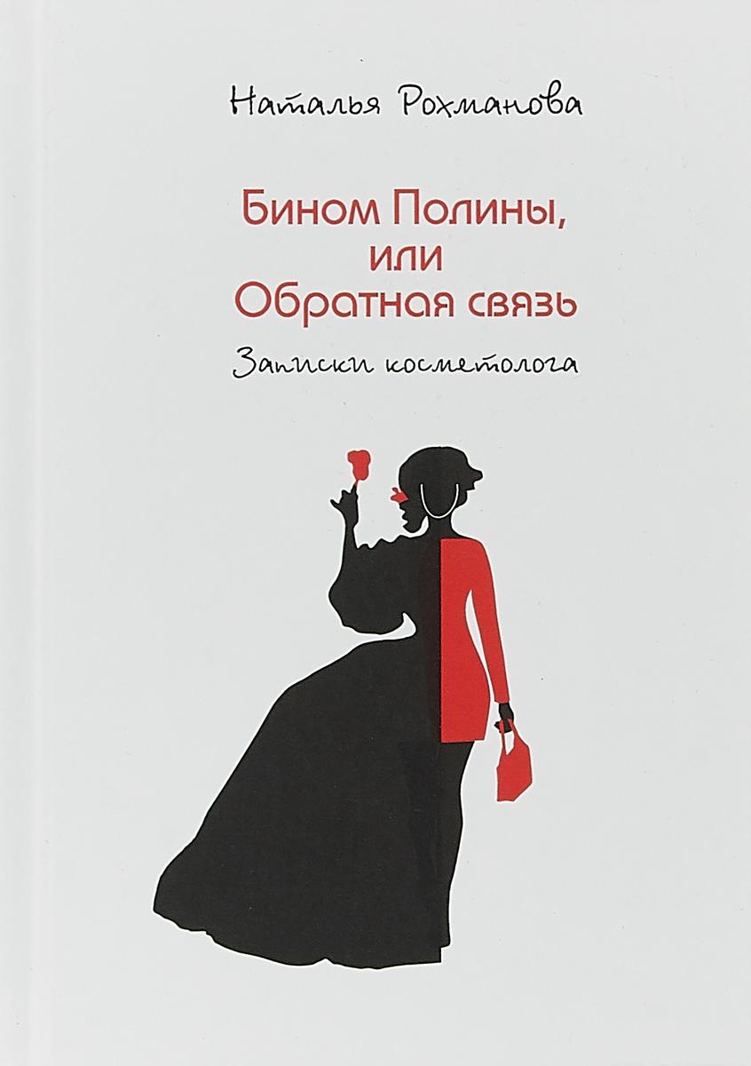 Наталья Рохманова Бином Полины, или Обратная связь. Записки косметолога
