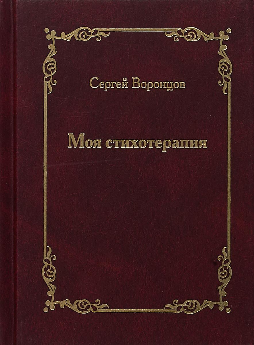 все цены на Сергей Воронцов Моя стихотерапия онлайн
