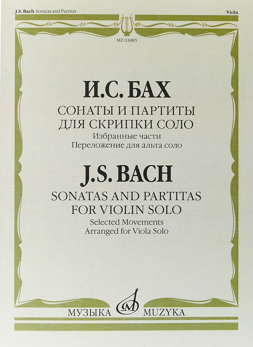 И. С. Бах И. С. Бах. Сонаты и партиты для скрипки соло. Избранные части. Переложение для альта соло надстройка васко соло 013 1101 к столу соло 021