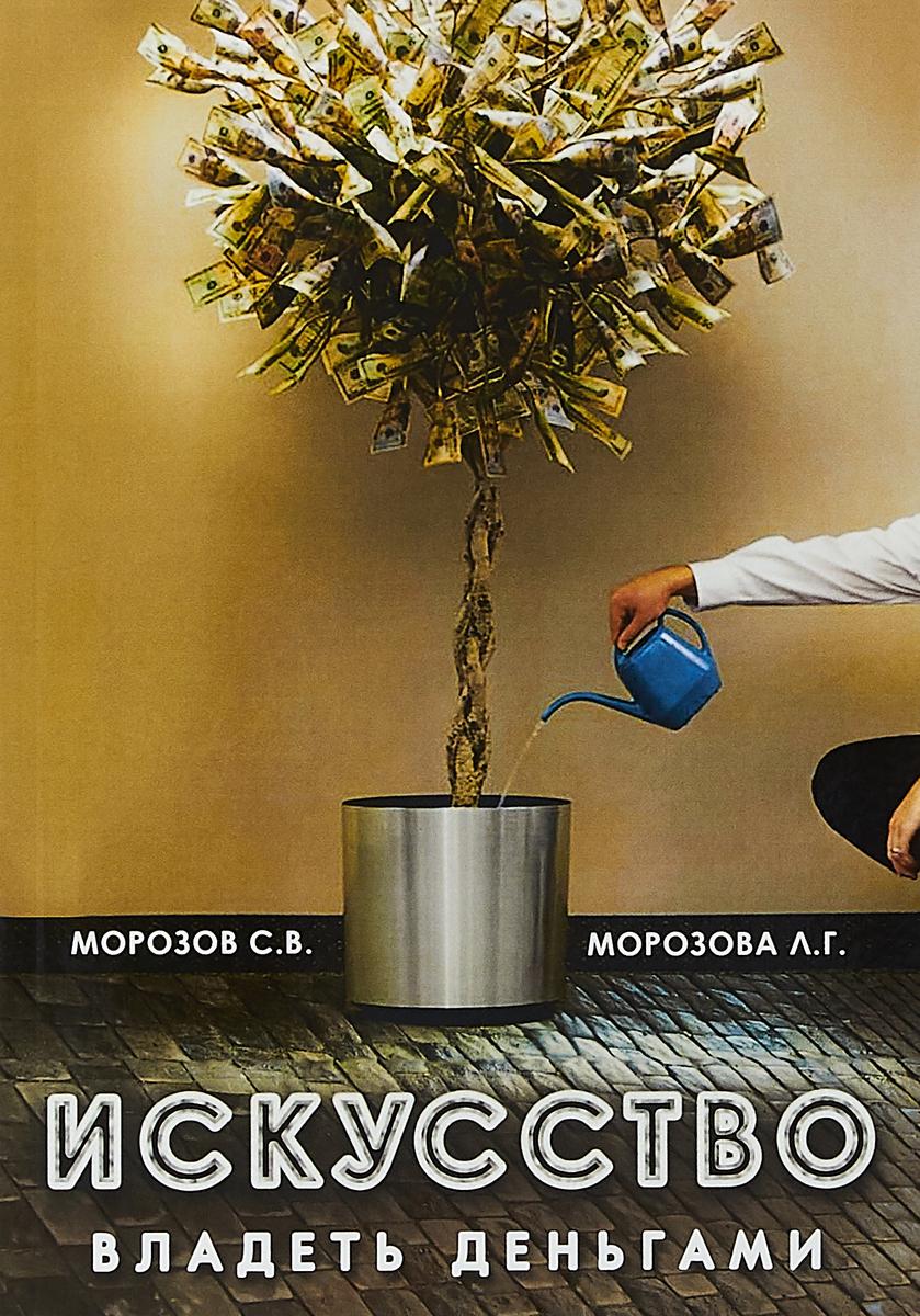Искусство владеть деньгами | Морозова Любовь Геннадиевна, Морозов Сергей Викторович
