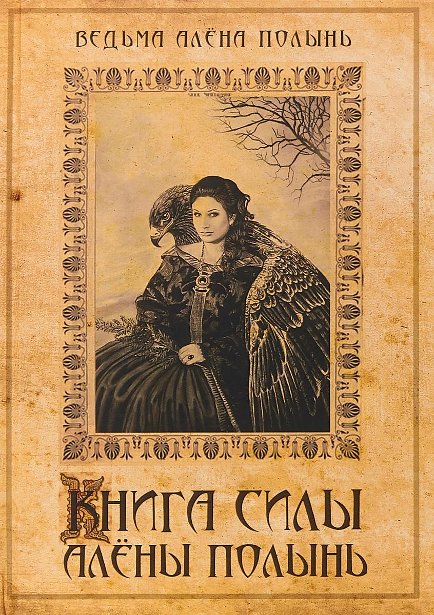 Алёна Полынь Книга силы Алёны Полынь ведьма алёна полынь книга силы алёны полынь
