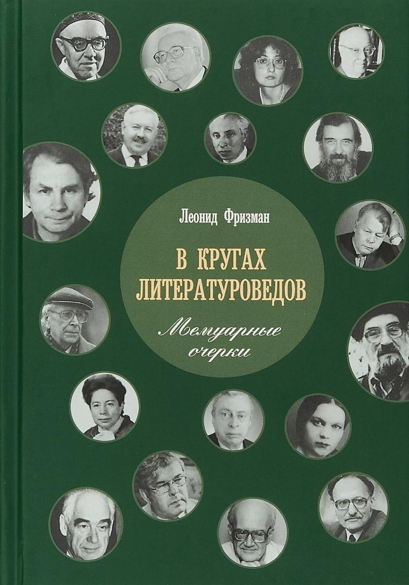 Леонид Фризман В кругах литературоведов. Мемуарные очерки