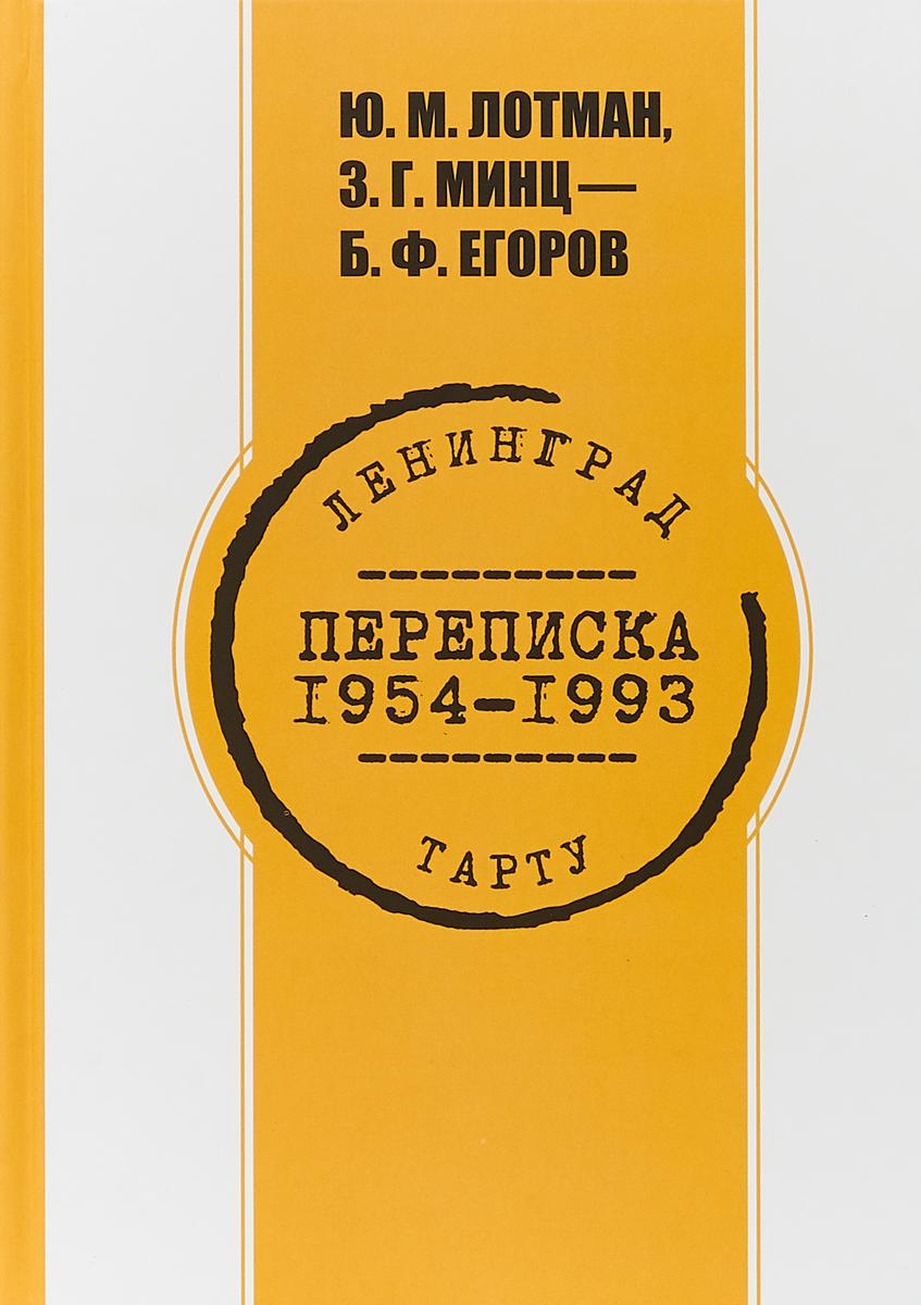 Переписка 1954 -1993 | Лотман Юрий Михайлович, Минц Зара Григорьевна