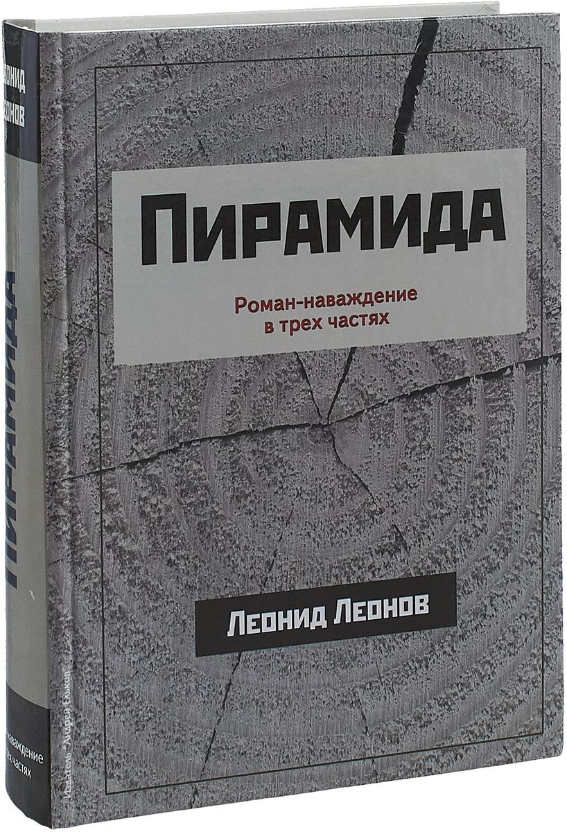 Леонид Леонов Пирамида. Роман-наваждение в трех частях
