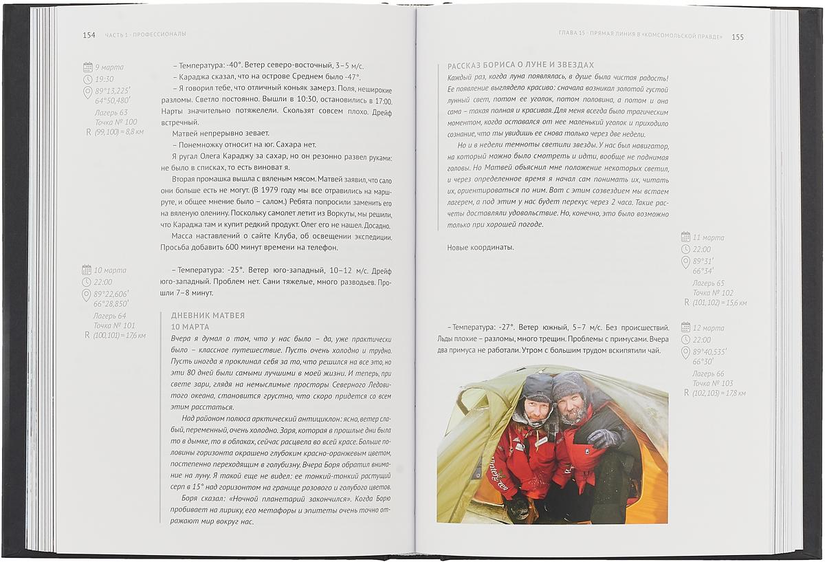 Книга 1000 километров до рассвета. Путешествие полярной ночью к Северному полюсу. Дмитрий Шпаро