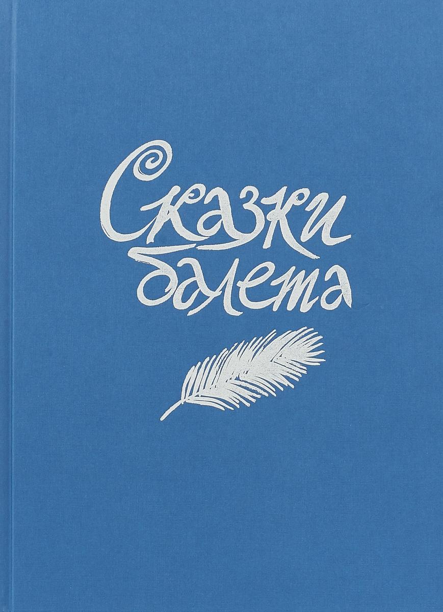 Н. Гольцер Сказки балета