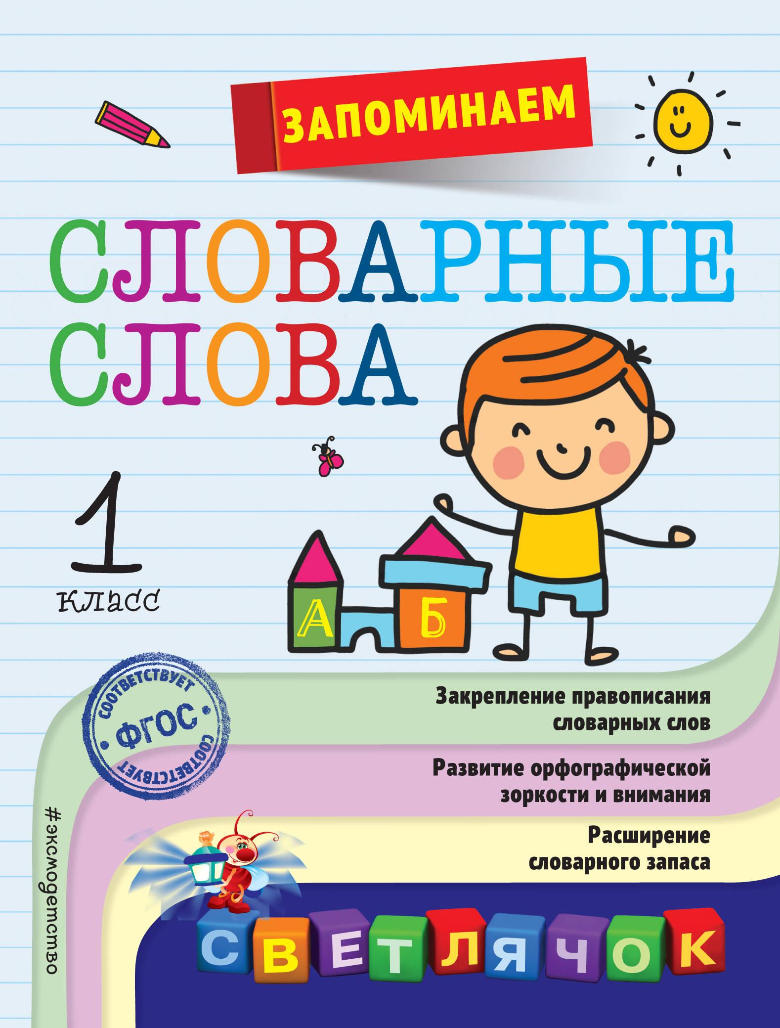 купить Анна Горохова Запоминаем словарные слова. 1 класс онлайн