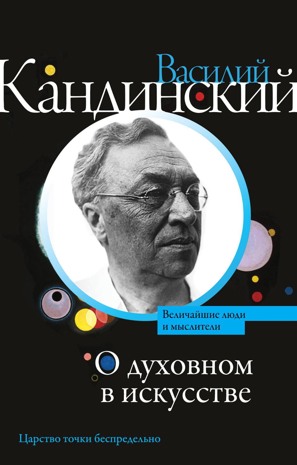 Василий Кандинский. О духовном в искусстве | Кандинский Василий Васильевич