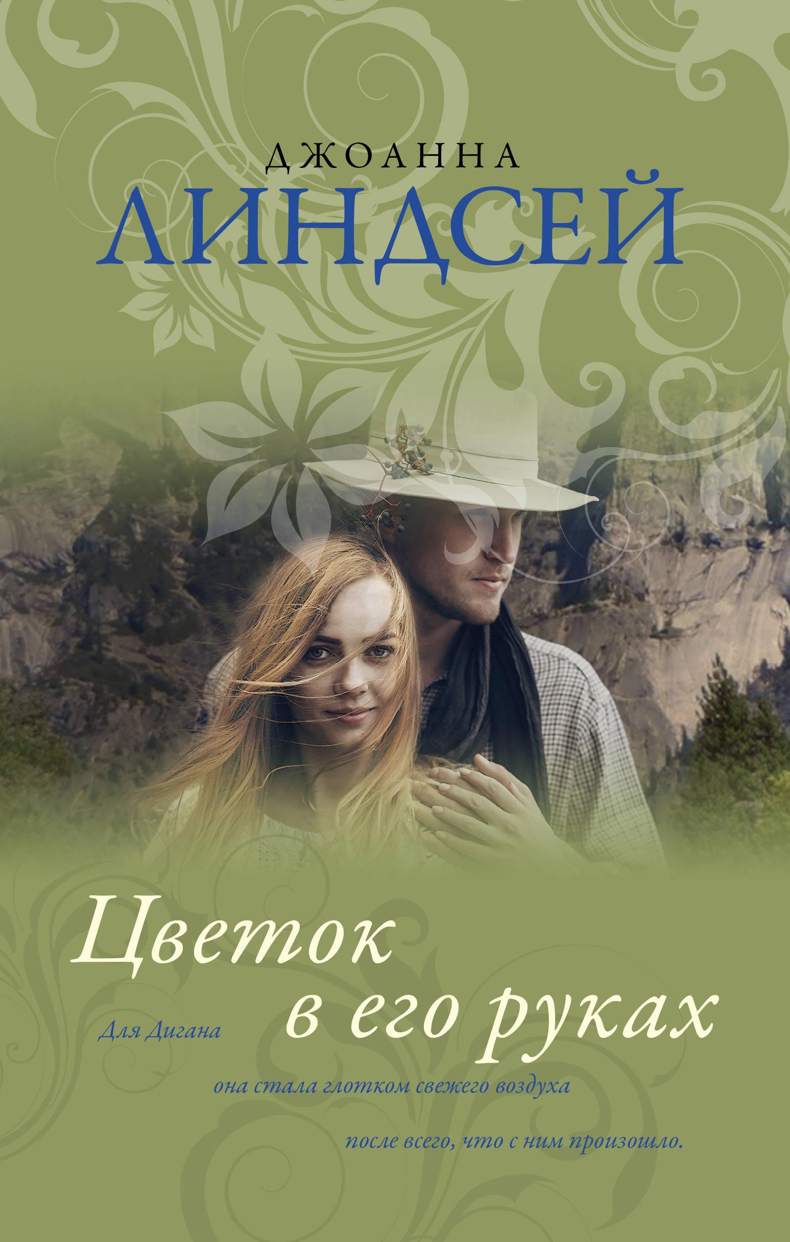 Джоанна Линдсей Цветок в его руках