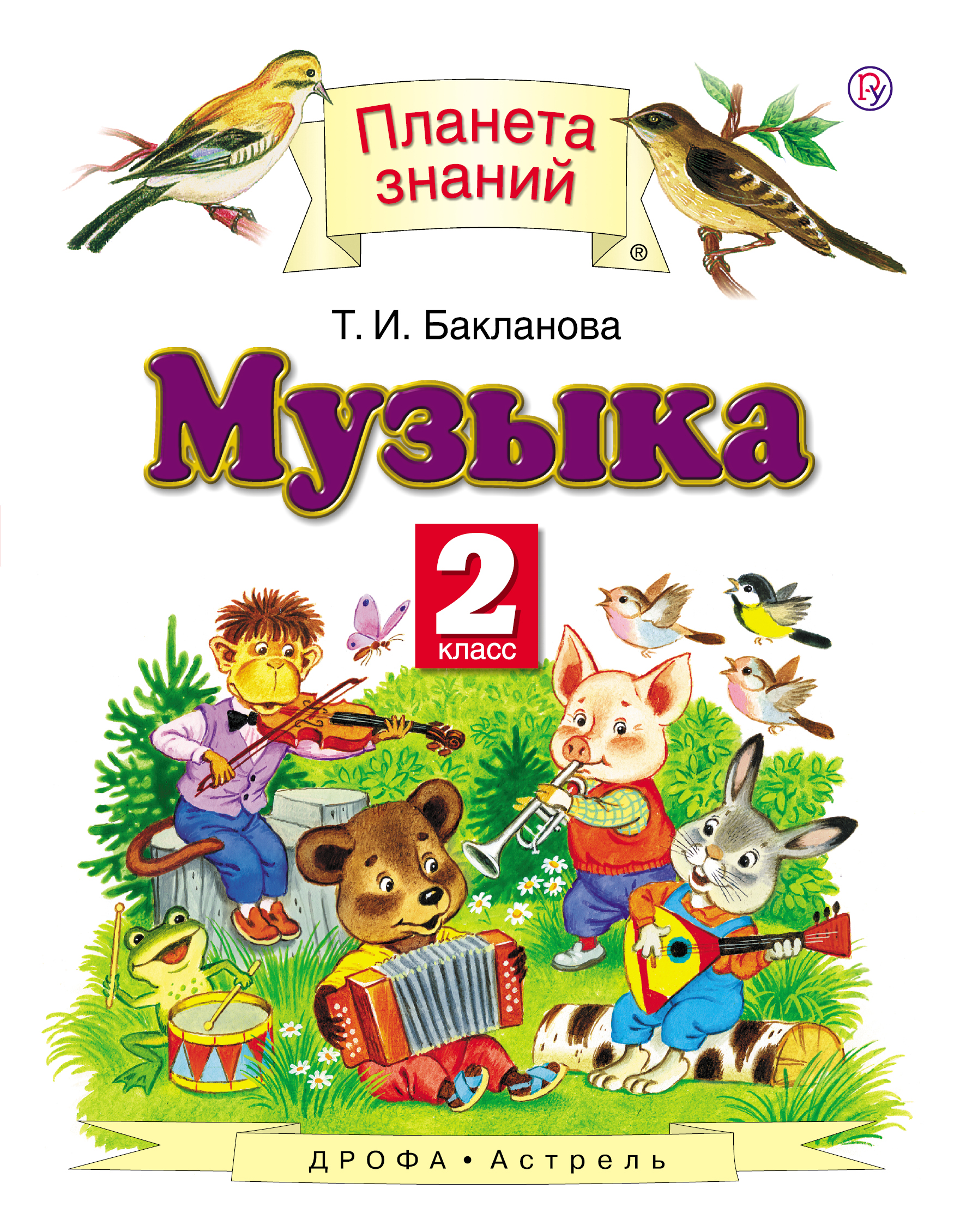 Т. И. Бакланова Музыка. 2 класс. Учебник