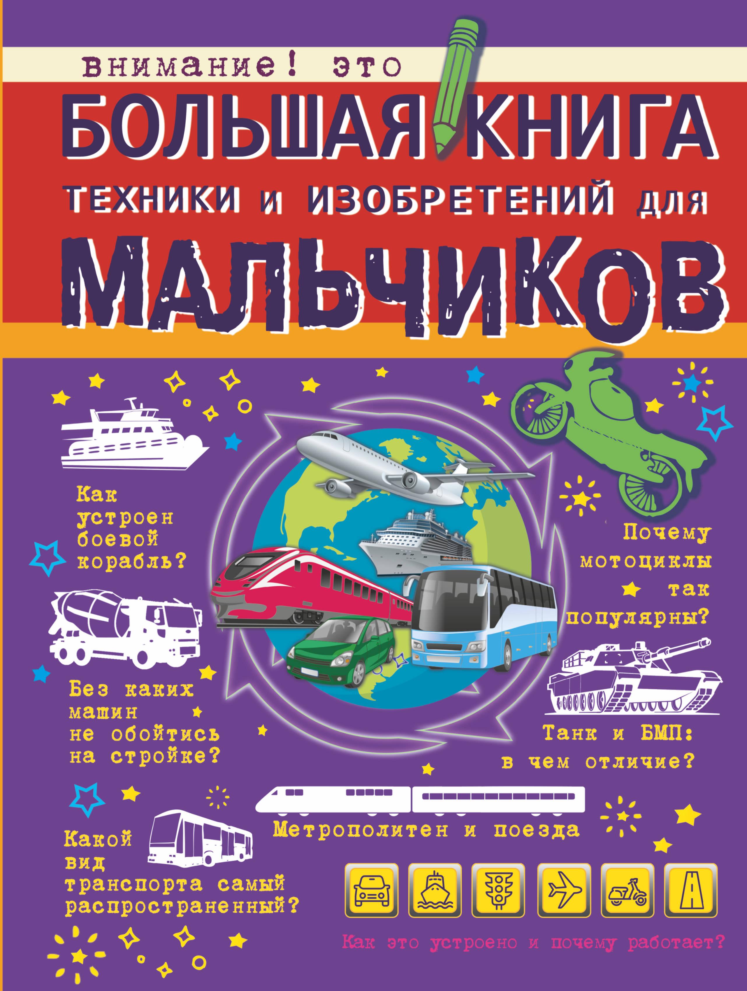 А. Г. Мерников, М. Д. Филиппова Большая книга техники и изобретений для мальчиков