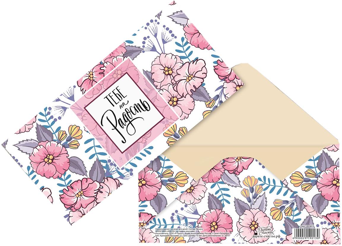 открытки и конверты дешево шагом
