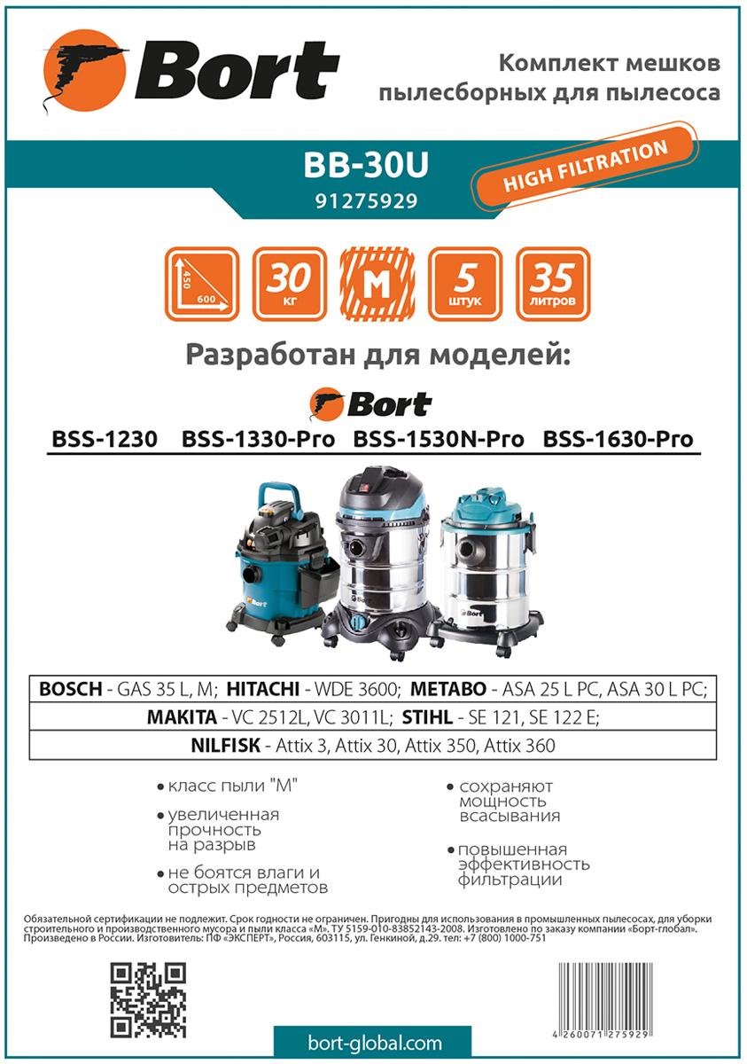 Bort BB-30U комплект мешков пылесборных для пылесоса комплект мешков пылесборных для пылесоса karcher 6 907 479