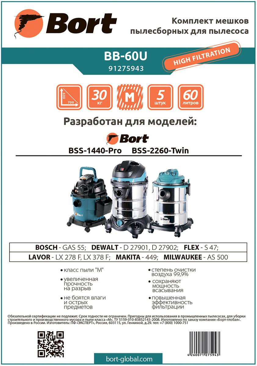 Bort BB-60U комплект мешков пылесборных для пылесоса комплект мешков пылесборных для пылесоса karcher 6 907 479
