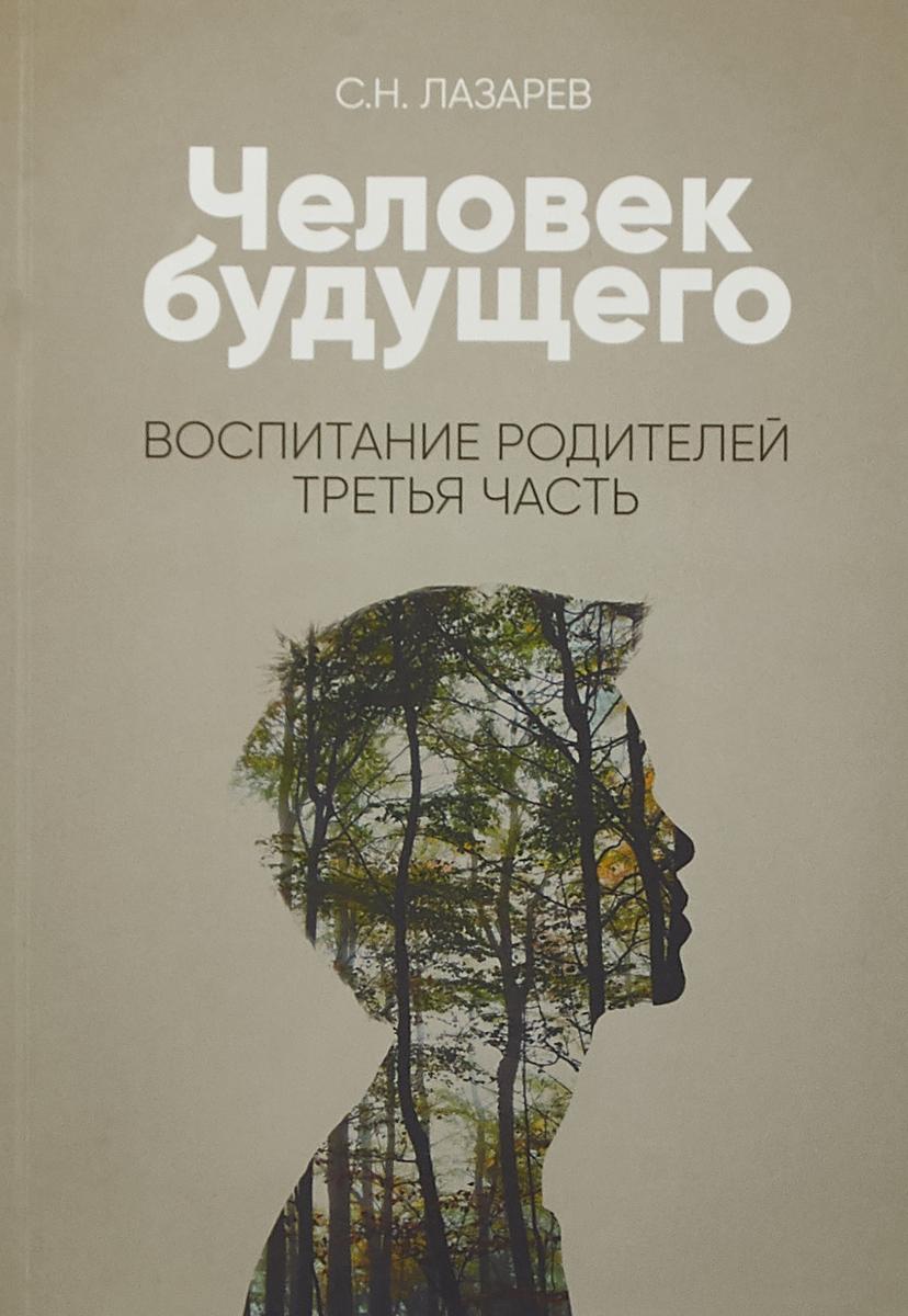 С. Лазарев Человек будущего. Воспитание родителей. Часть 3