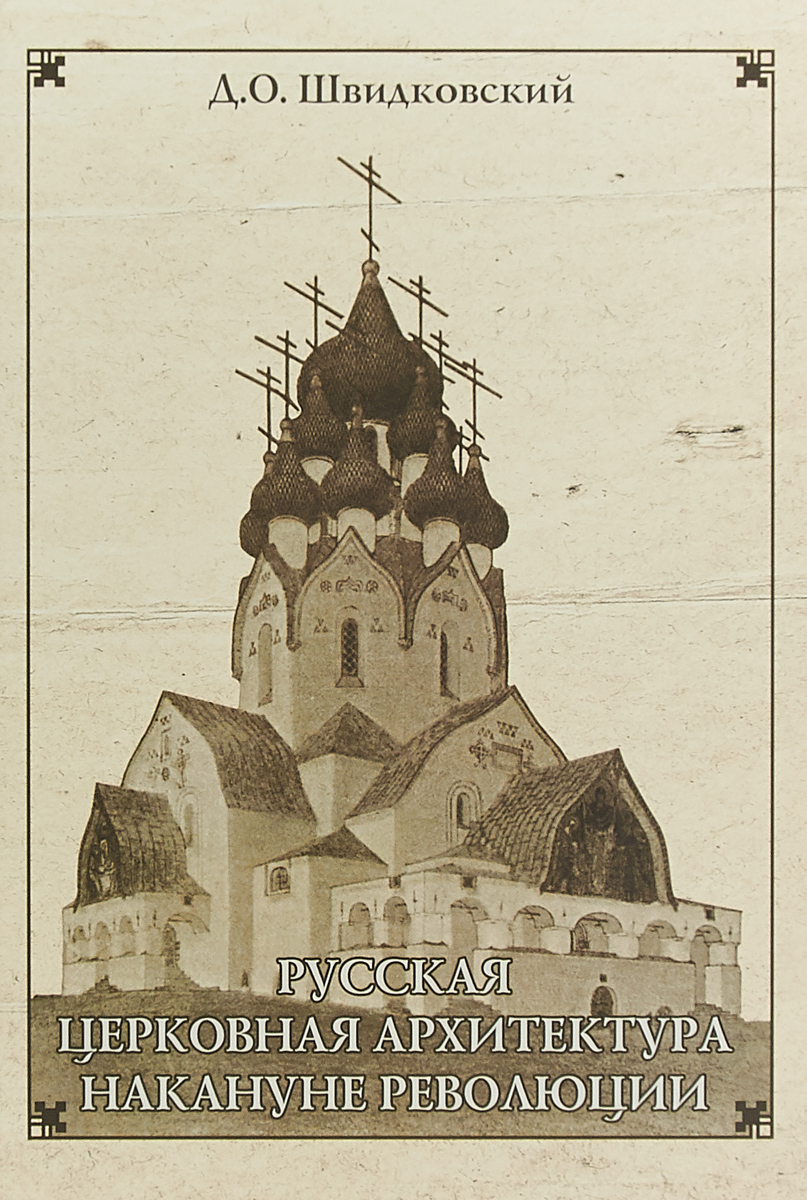Д. О. Швидковский Русская церковная архитектура накануне революции