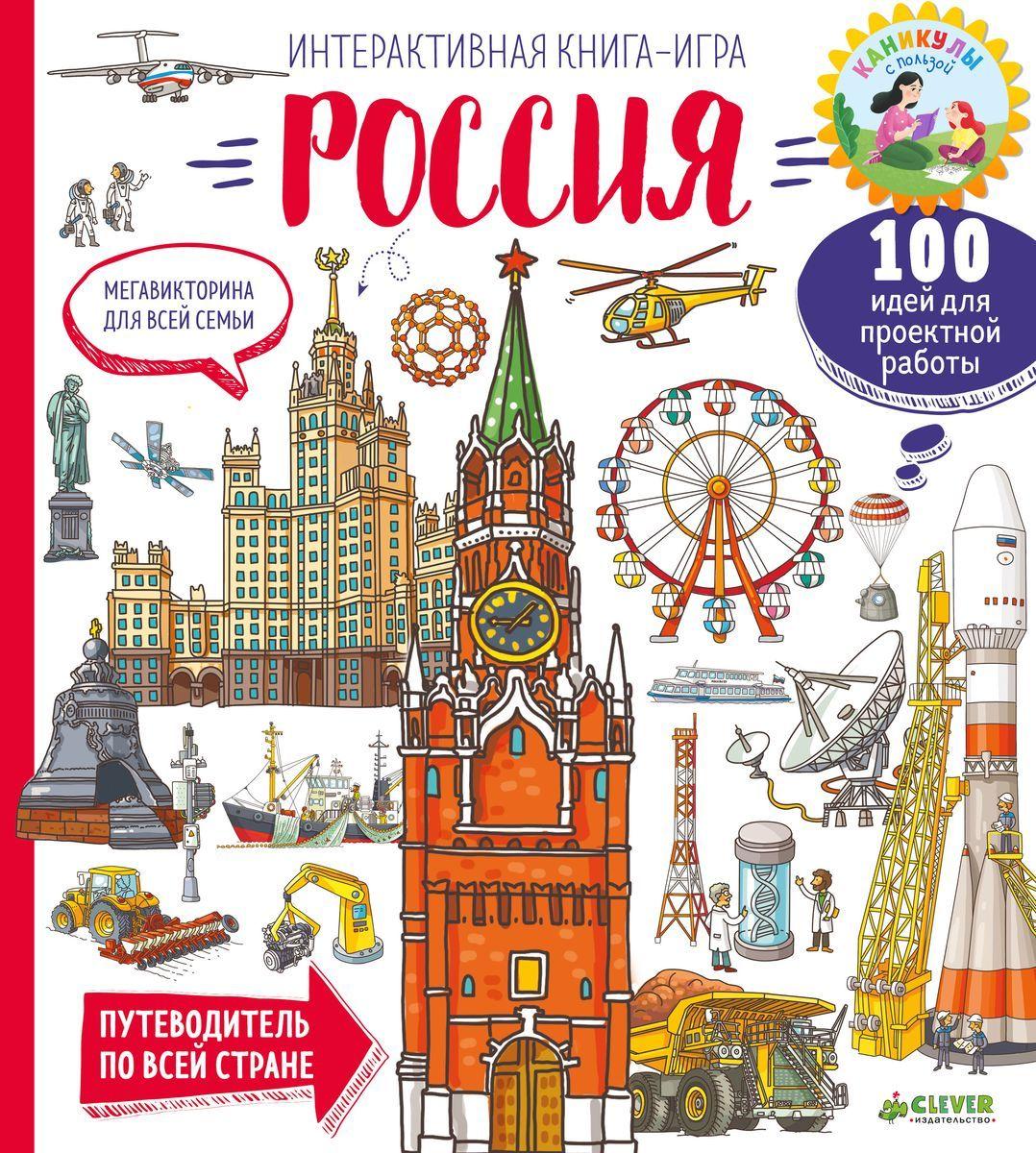 Мегавикторина для всей семьи. Россия. Интерактивная книга-игра