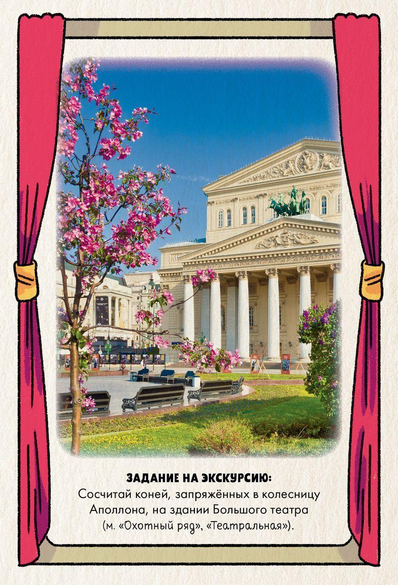 Книга 100 вещей, которые можно сделать в Москве