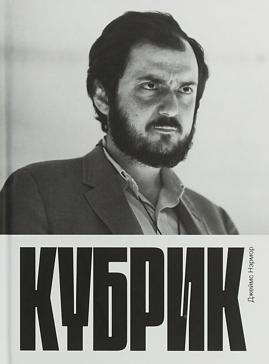Нэрмор Джеймс Кубрик