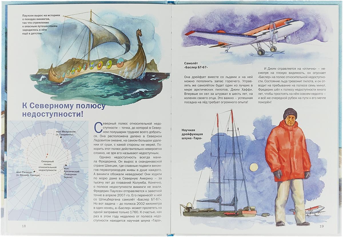 Книга 8 полюсов Фредерика Паулсена. Путешествие в мир холода