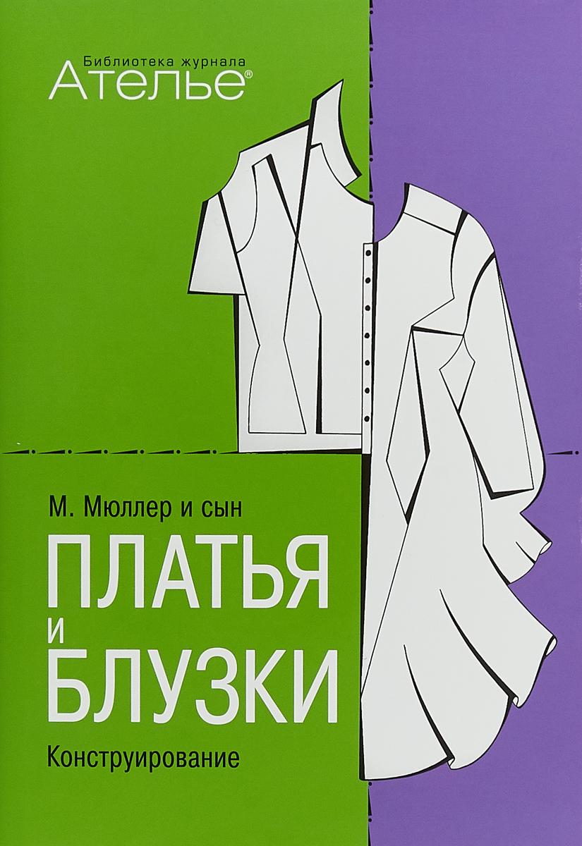 Штиглер Маргарет Платья и блузки. Конструирование блузки