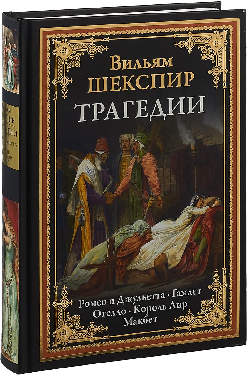 Вильям Шекспир Трагедии. Ромео и Джульетта. Гамлет. Отелло. Король Лир. Макбет