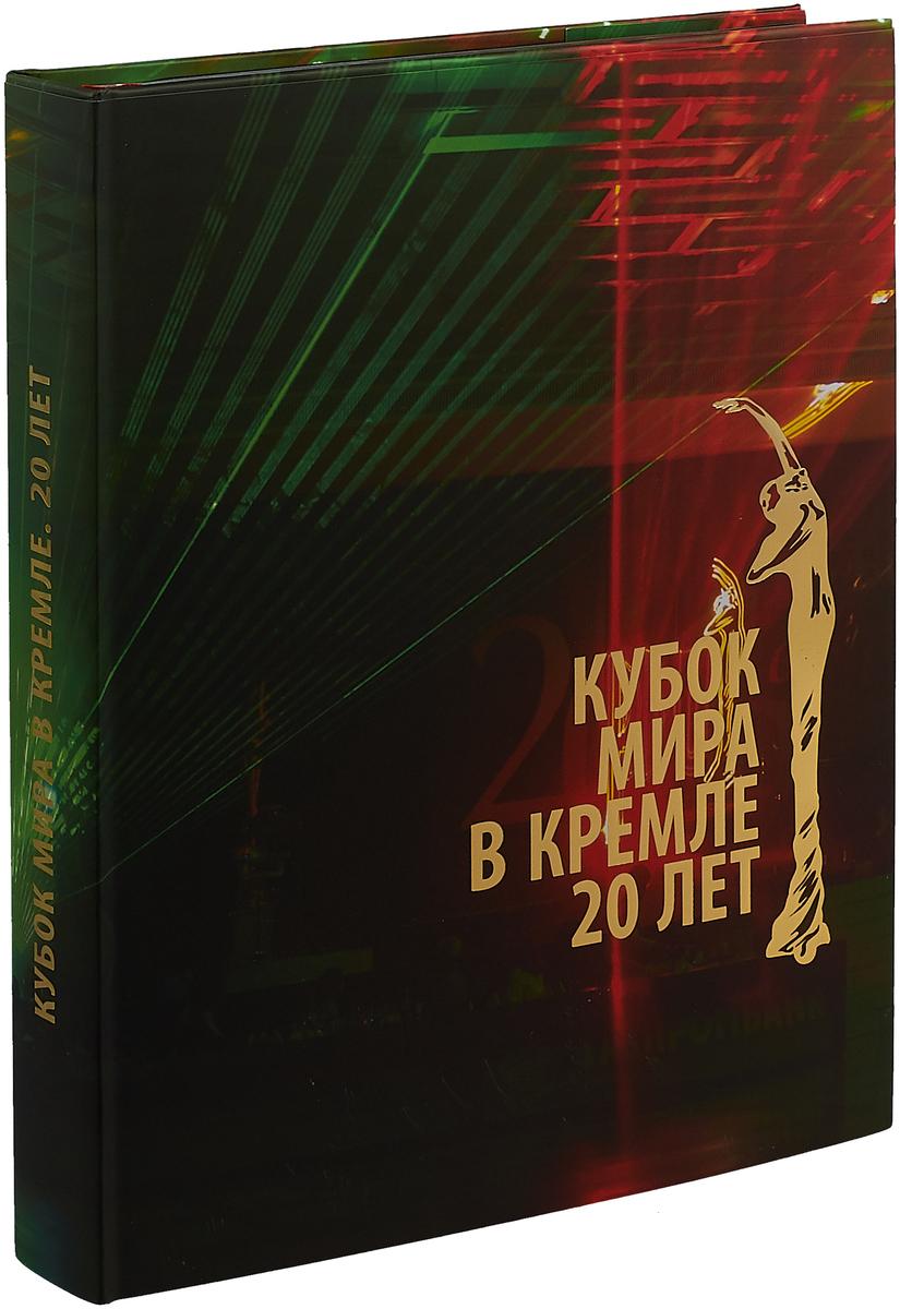 Попов С.Г. Кубок мира в Кремле. 20 лет