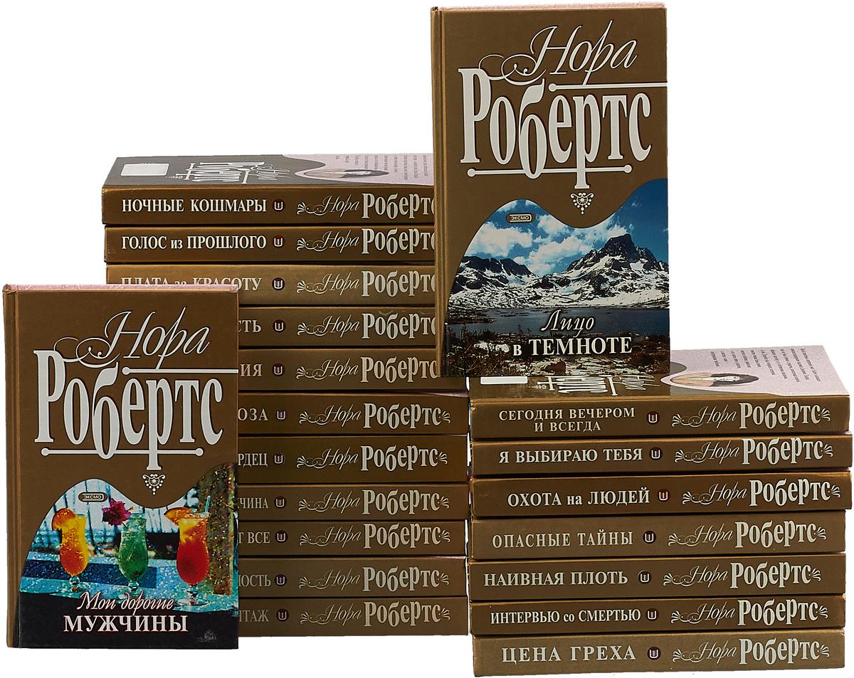 Нора Робертс Нора Робертс (комплект из 20 книг) нора робертс echo przeszłości
